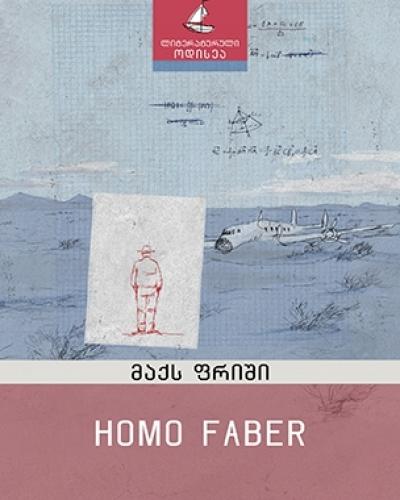 ჰომო ფაბერი - მაქს ფრიში