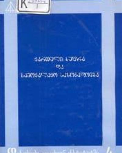 ქართული სუფრა და სამოქალაქო საზოგადოება