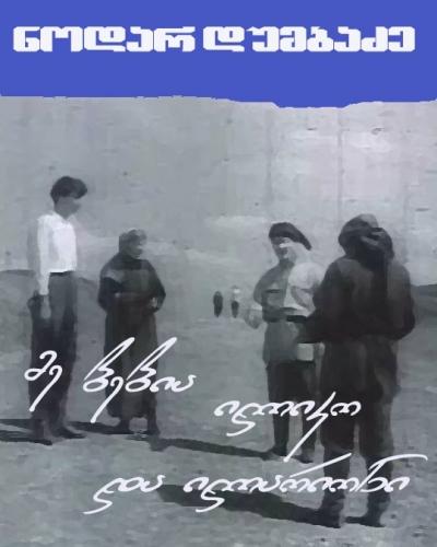 მე, ბებია, ილიკო და ილარიონი