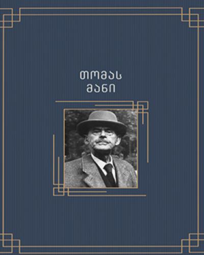 ტონიო კრიოგერი-თომას მანი