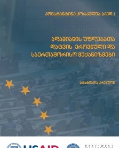 ადამიანის უფლებათა დაცვის კონსტიტუციური და საერთაშორისო მექანიზმები